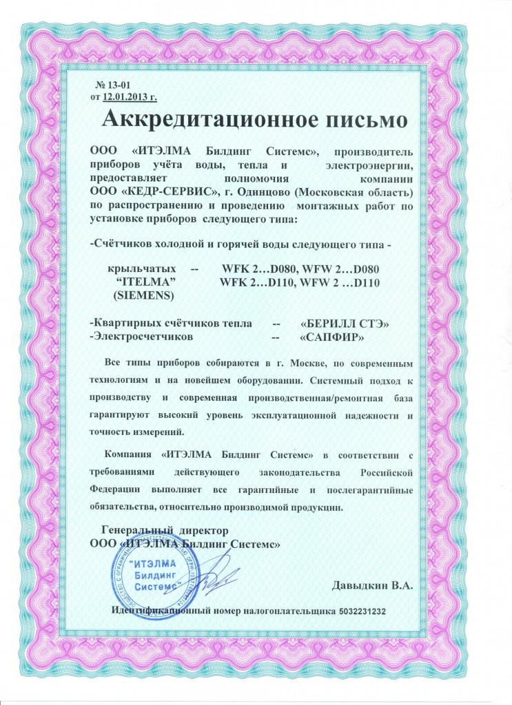 Аккредитационное письмо от ИТЭЛМА Билдингс Системс